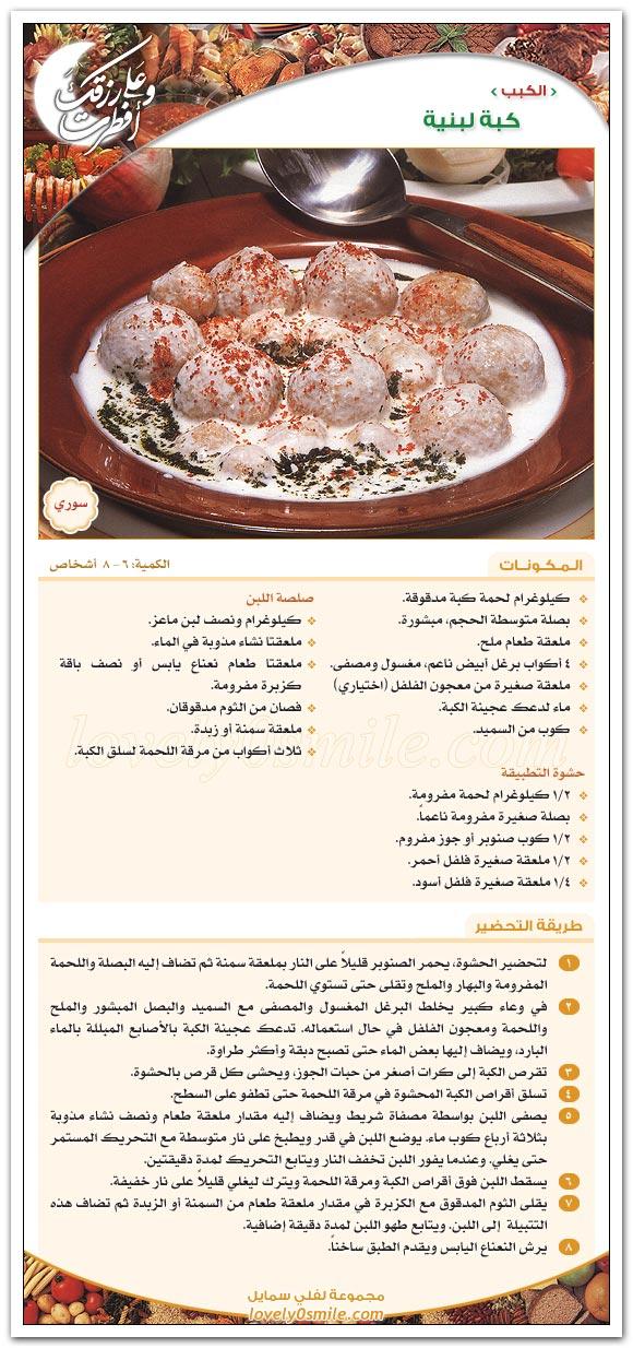 كبة لبنية - طبق سوري