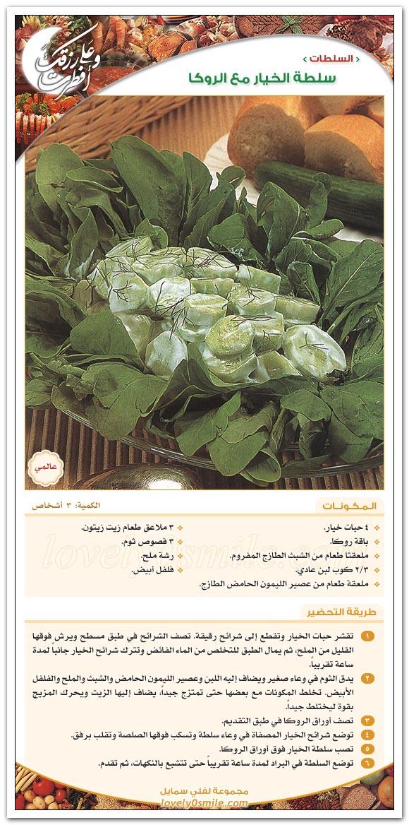 اكلات رمضانيه 2011 2012 -وصفات رمضانيه 2011 2012 اطباق رئيسيه رمضان 2012 ara-021.jpg