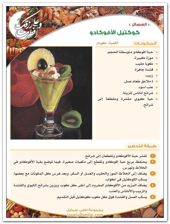 عصائر و مشروبات متنوعة بالصور Ara-030