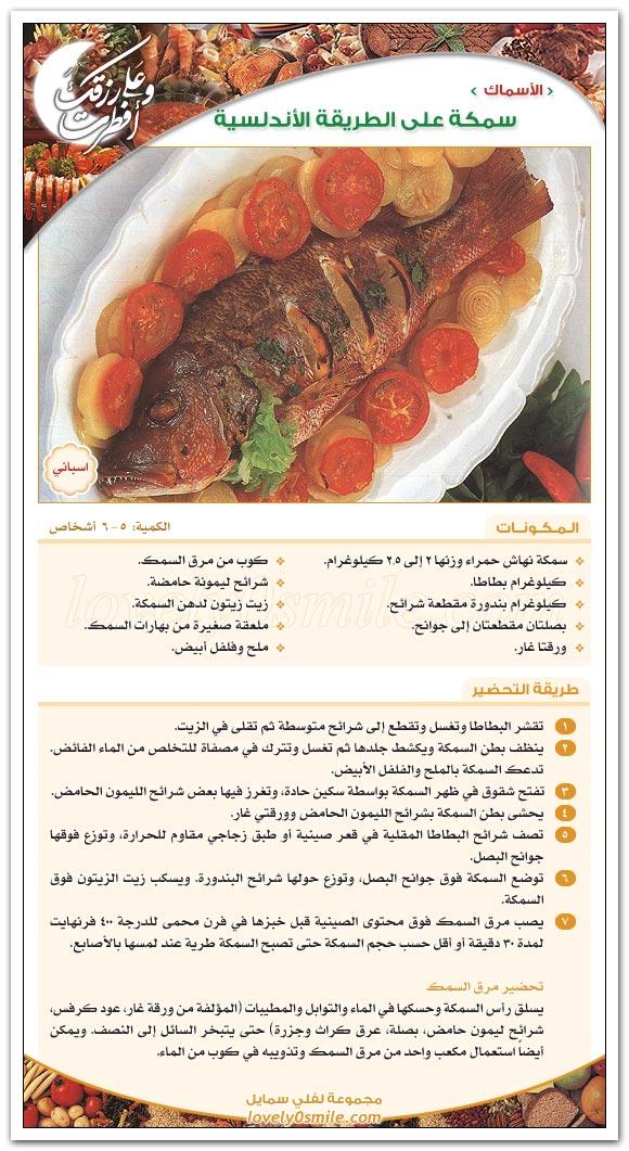 سمكة على الطريقة الأندلسية - طبق اسباني