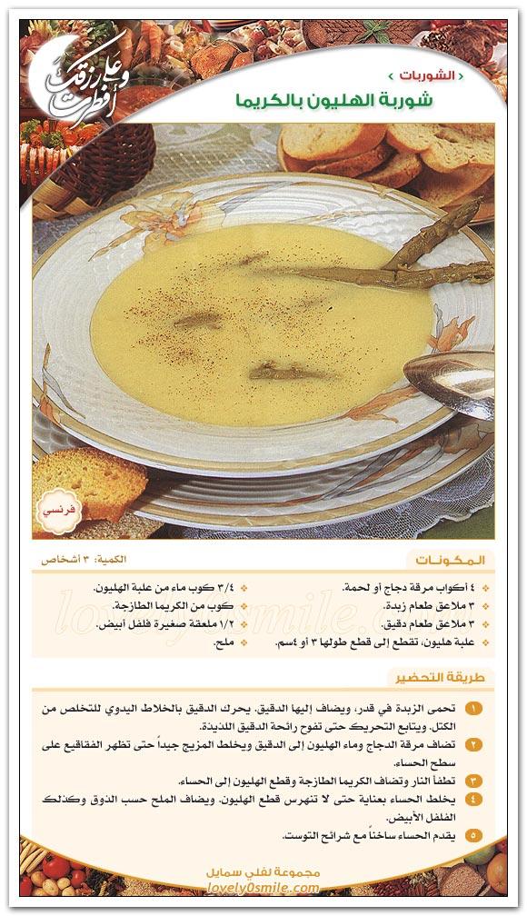 كبة البطاطا - طبق لبناني