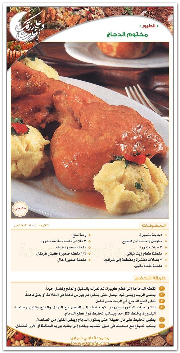 مختوم الدجاج - طبق خليجي
