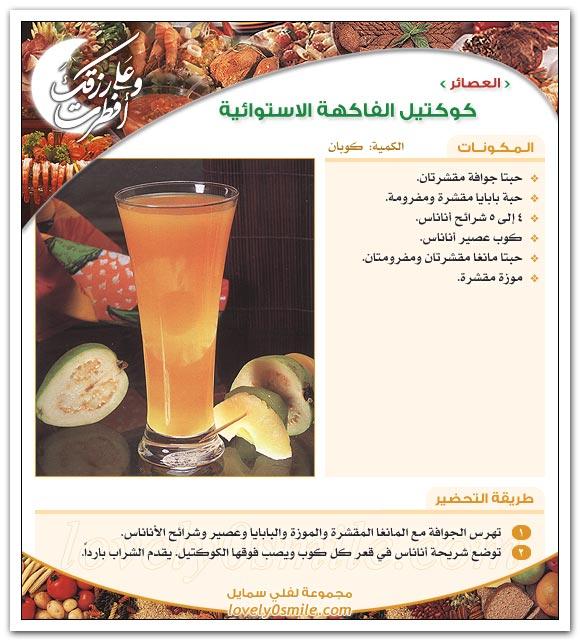 عصائر متنوعه ، مشروبات و عصائر ، عصائر طازجه ، صور عصائر روعه ara-048.jpg