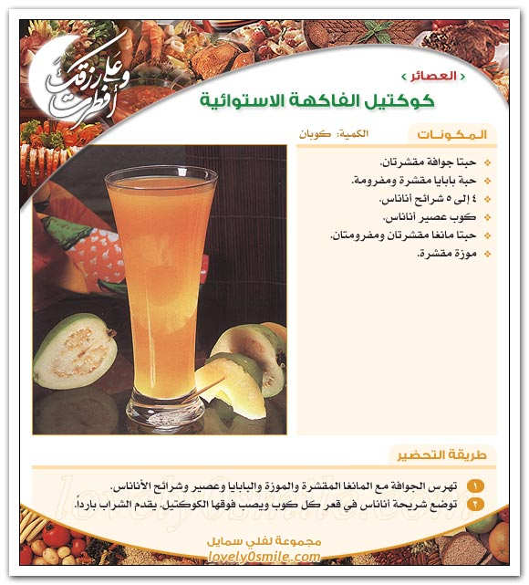 عصائر و مشروبات متنوعة بالصور Ara-048
