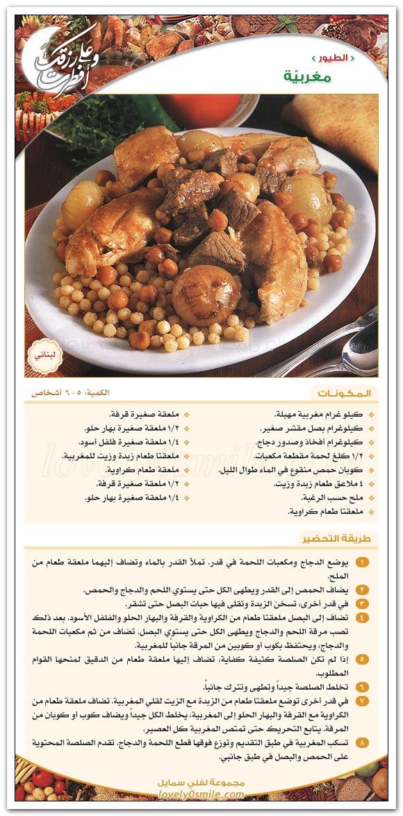 مغربية - طبق لبناني