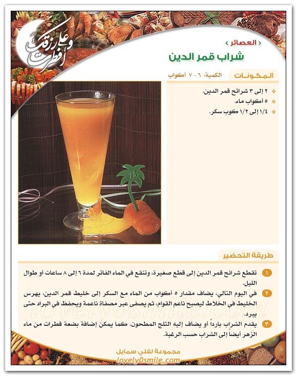 قباوات محشوة باللحمة - طبق لبناني