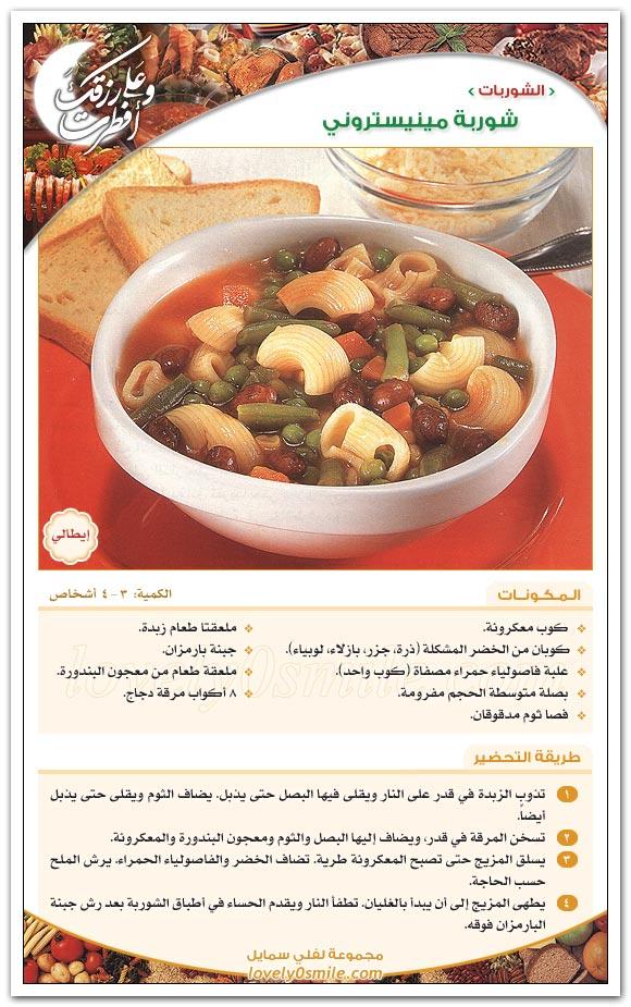 شيش طاووق - طبق لبناني