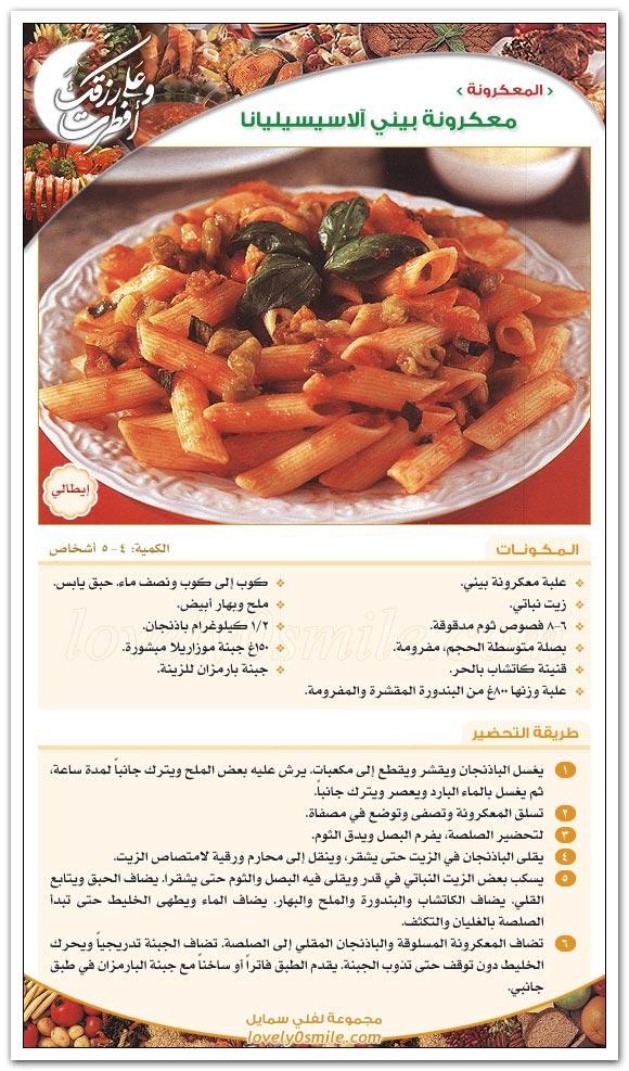 لحم بعجين أرمني - طبق أرمني