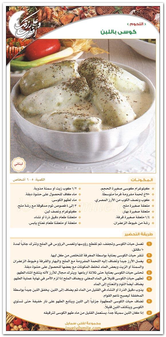 سباغيتي بصلصة البولونيز - طبق إيطالي