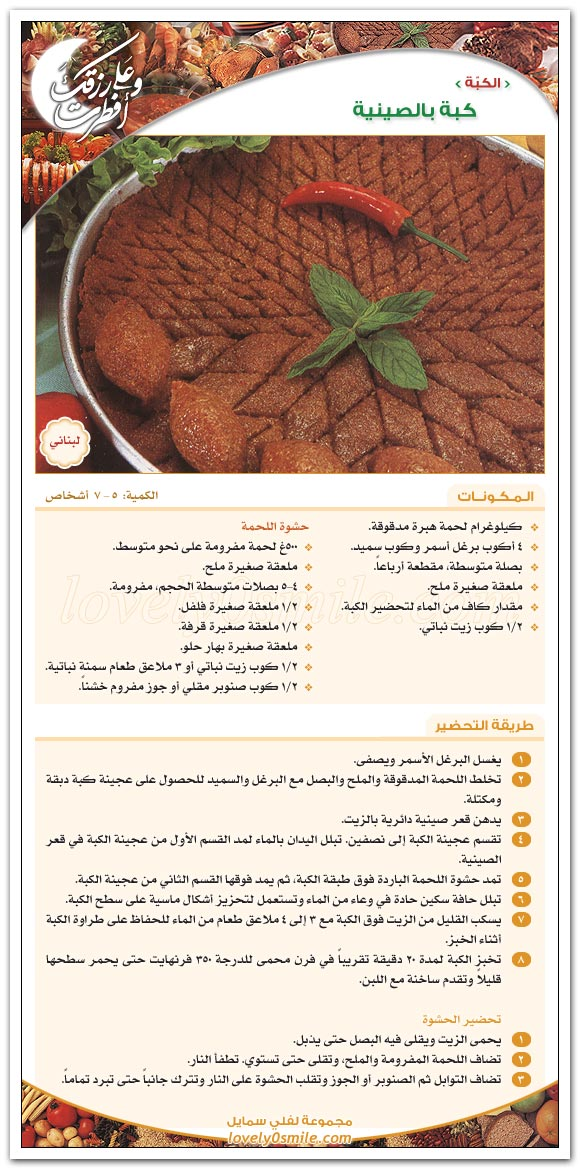 كبة بالصينية - طبق لبناني