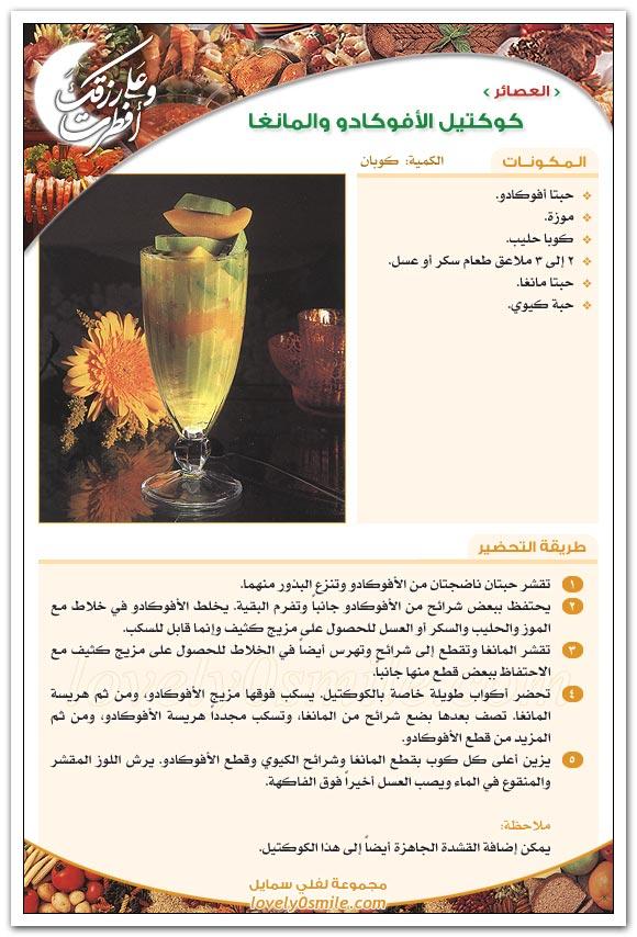 مسبحة الدرويش - طبق لبناني