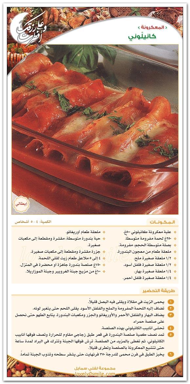 صرر القوزي - طبق سوري