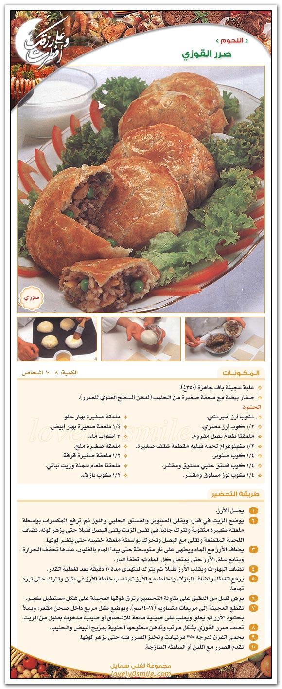 اكلات شهية ara-107.jpg