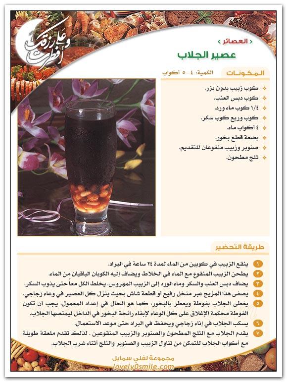 شاورما اللحمة - طبق لبناني