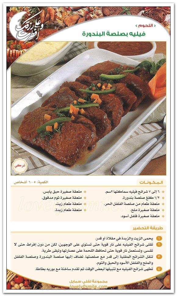 أطباق لرمضان Ara-125