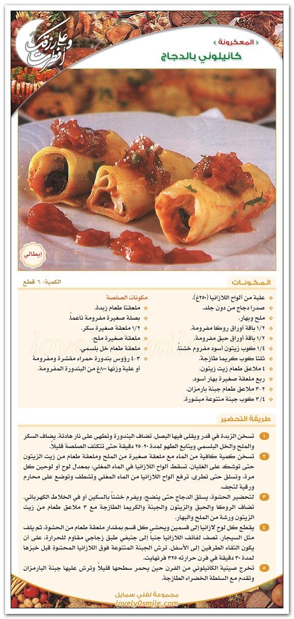 كانيلوني بالدجاج - طبق إيطالي