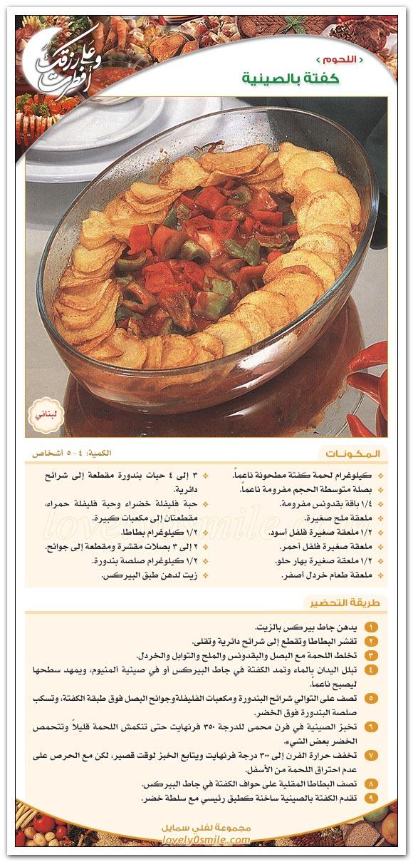 شوية اكلات لبنانى ara-130.jpg