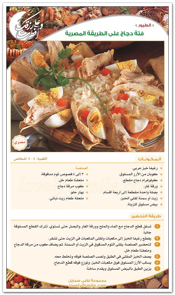فتة دجاج على الطريقة المصرية - طبق مصري