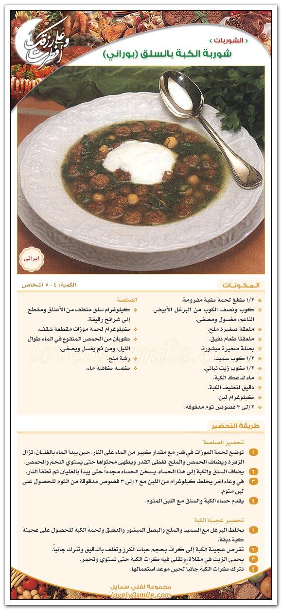 شوربة الكبة بالسلق ( بوراني ) - إيراني