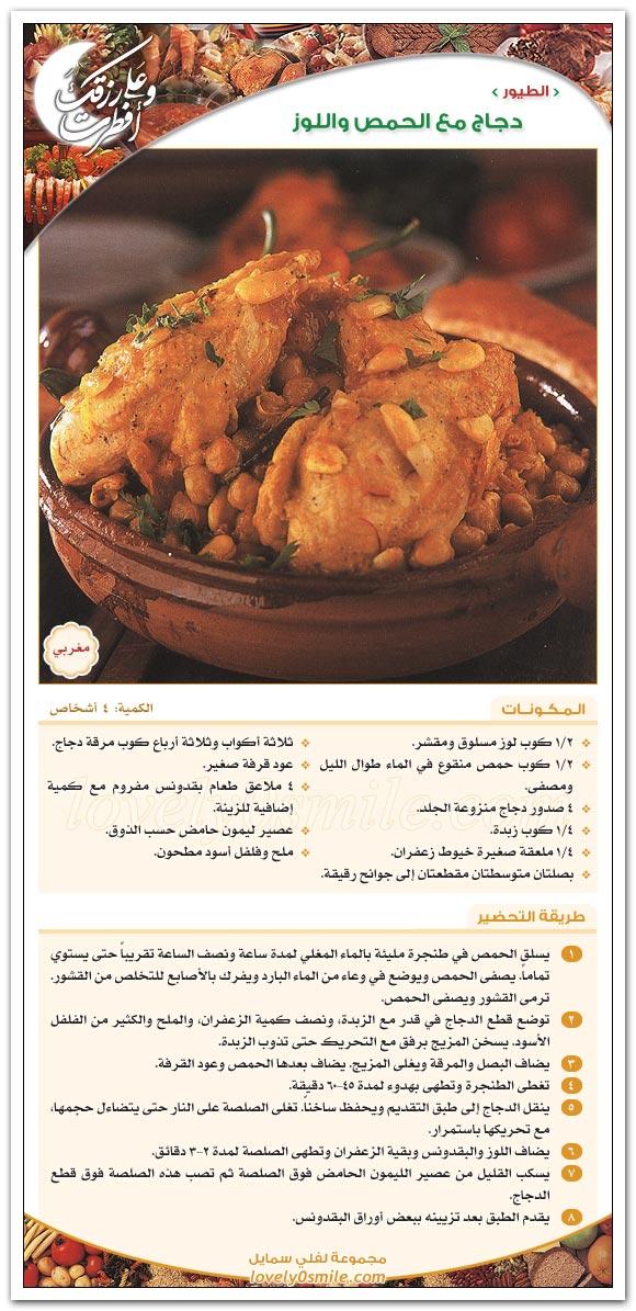 اكلات شهية ara-140.jpg