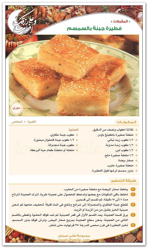 اكلات رمضان بالصور 2012-اشهى اكلات ara-141.jpg