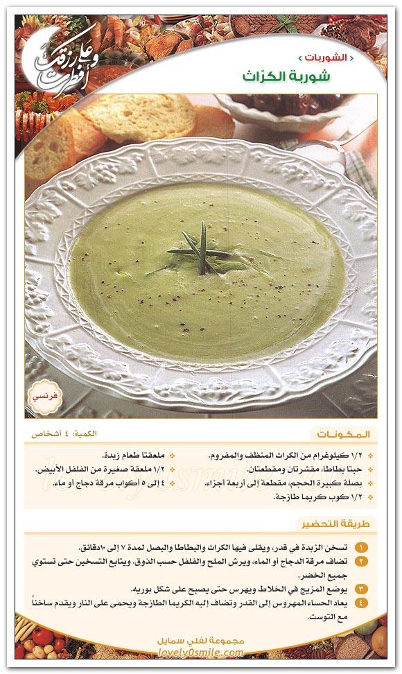 أرز بالدجاج - طبق لبناني