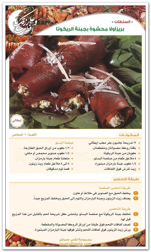 اكلات شهية ara-148.jpg