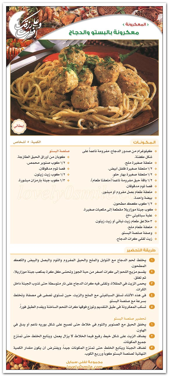 اكلات شهية ara-149.jpg