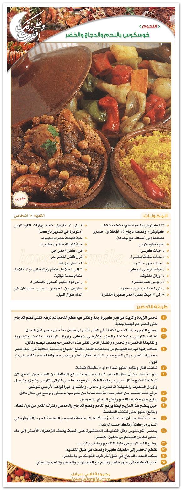 اكلات رمضان بالصور 2012-اشهى اكلات ara-150.jpg