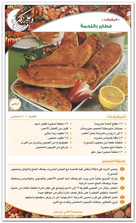 شيش برك - طبق لبناني