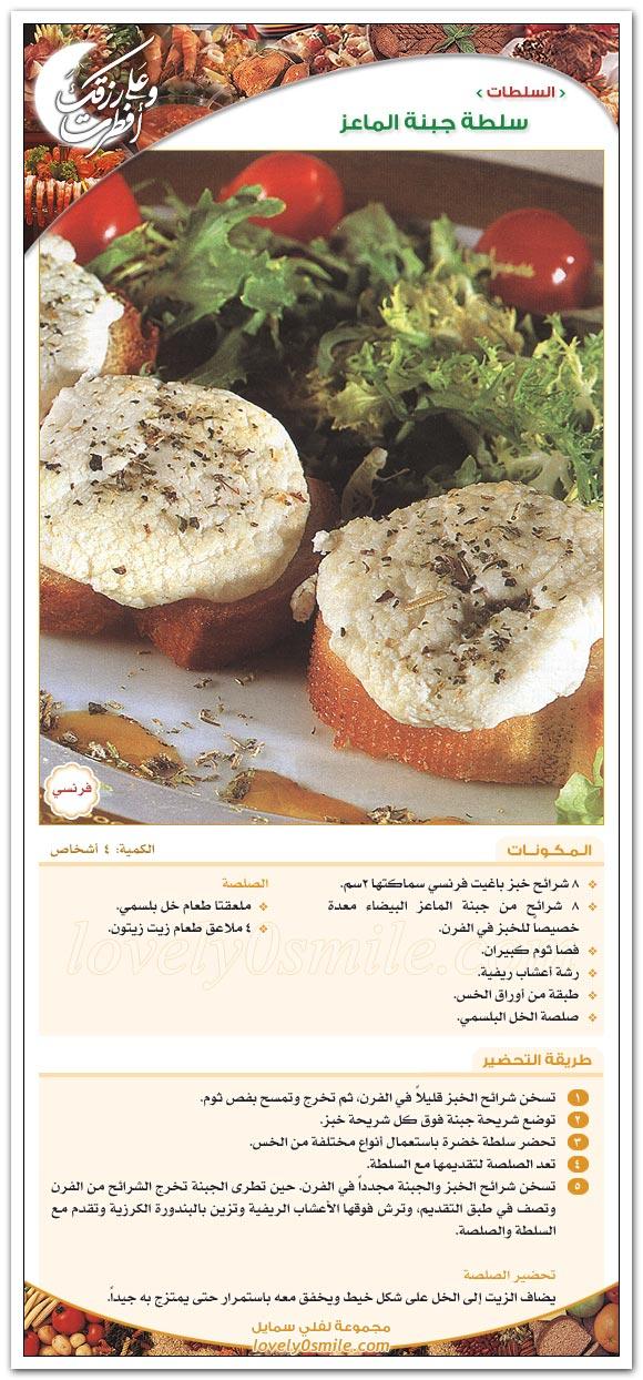 اكلات رمضان بالصور 2012-اشهى اكلات ara-153.jpg