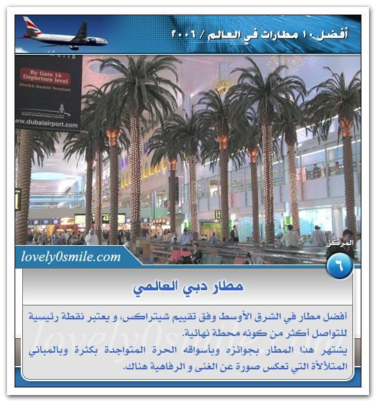 أفضل 10 مطارات في العالم