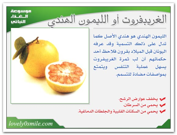 الغريبفروت أو الليمون الهندي