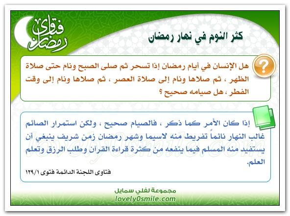 فتاوي رمضانيه علي شكل بطاقات يسيره لكبار العلماء واللجنه الدائمه للفتوى fra-001.jpg