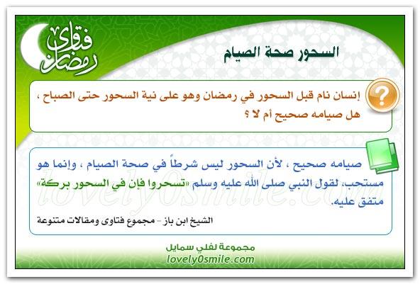 فتاوي رمضانيه علي شكل بطاقات يسيره لكبار العلماء واللجنه الدائمه للفتوى fra-002.jpg
