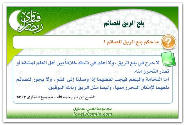 فتاوي رمضانيه علي شكل بطاقات يسيره لكبار العلماء واللجنه الدائمه للفتوى fra-006.jpg