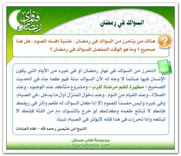 فتاوي رمضانيه علي شكل بطاقات يسيره لكبار العلماء واللجنه الدائمه للفتوى fra-015.jpg