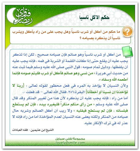 فتاوي رمضانيه علي شكل بطاقات يسيره لكبار العلماء واللجنه الدائمه للفتوى fra-017.jpg