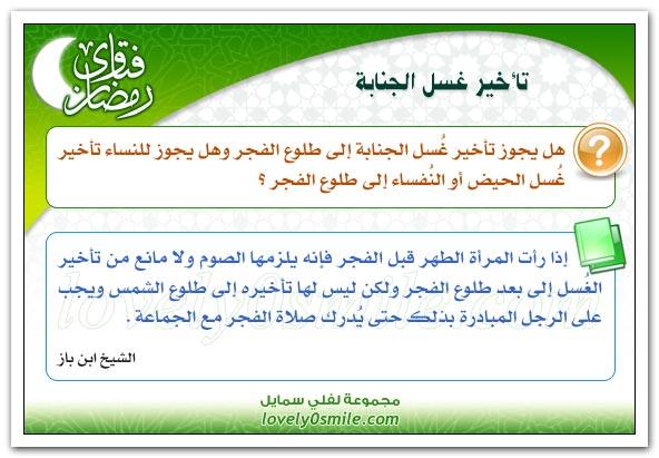 فتاوى رمضانية لكبار العلماء بشكل fra-040.jpg