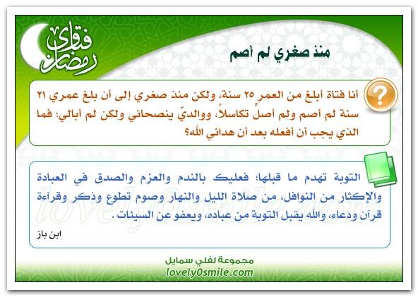 فتاوى رمضانية لكبار العلماء بشكل fra-059.jpg
