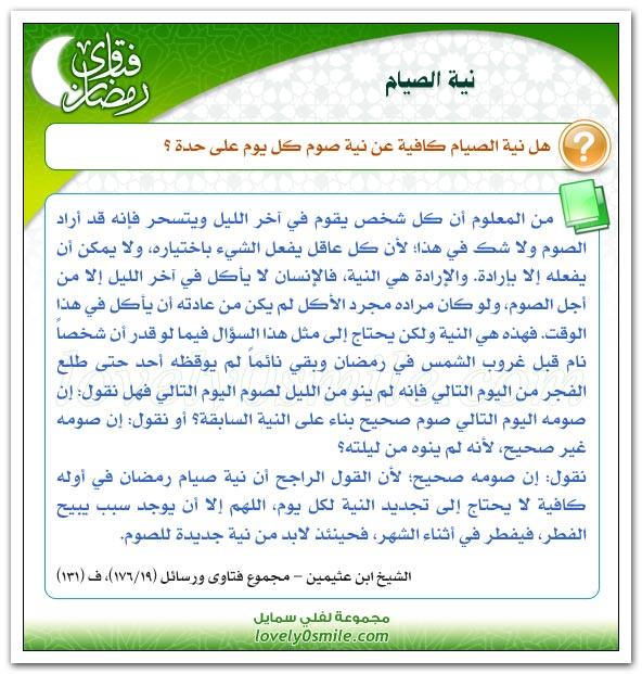 فتاوى رمضانية لكبار العلماء بشكل fra-074.jpg