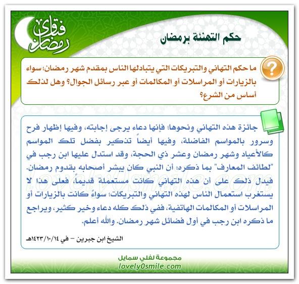 فتاوي رمضانيه علي شكل بطاقات يسيره لكبار العلماء واللجنه الدائمه للفتوى fra-076.jpg