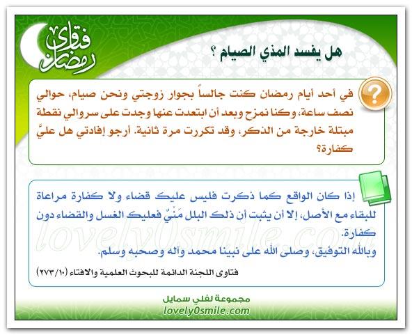 فتاوي رمضانيه علي شكل بطاقات يسيره لكبار العلماء واللجنه الدائمه للفتوى fra-079.jpg