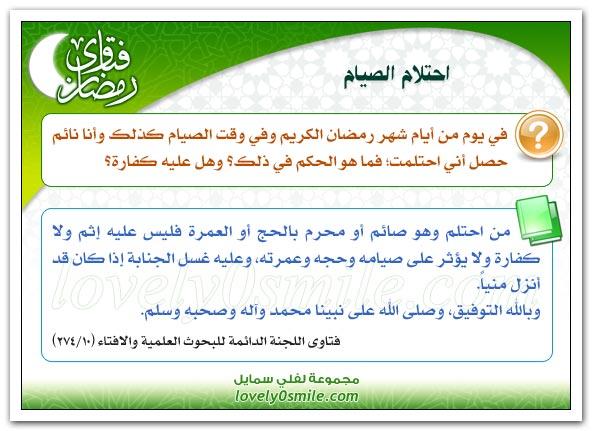 فتاوي رمضانيه علي شكل بطاقات يسيره لكبار العلماء واللجنه الدائمه للفتوى fra-080.jpg