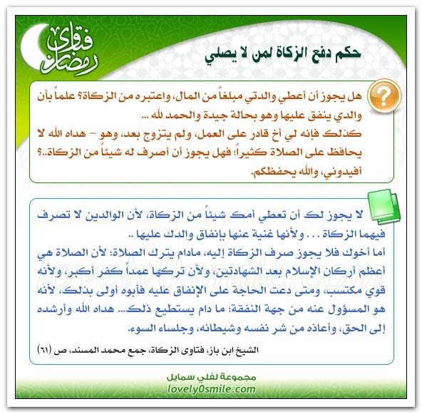حكم دفع الزكاة لمن لا يصلي