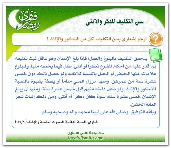 فتاوي رمضانيه علي شكل بطاقات يسيره لكبار العلماء واللجنه الدائمه للفتوى fra-100.jpg