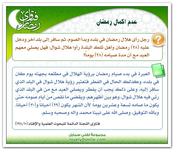 فتاوي رمضانيه علي شكل بطاقات يسيره لكبار العلماء واللجنه الدائمه للفتوى fra-101.jpg