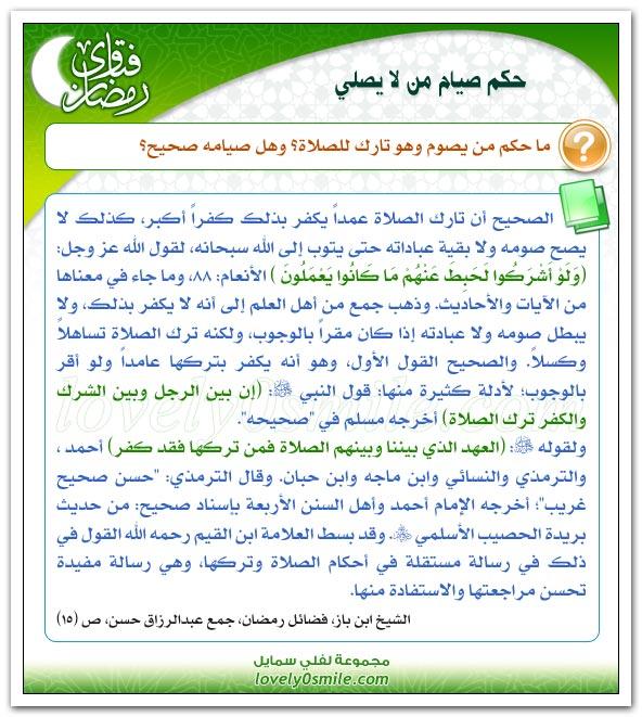 فتاوي رمضانيه علي شكل بطاقات يسيره لكبار العلماء واللجنه الدائمه للفتوى fra-102.jpg
