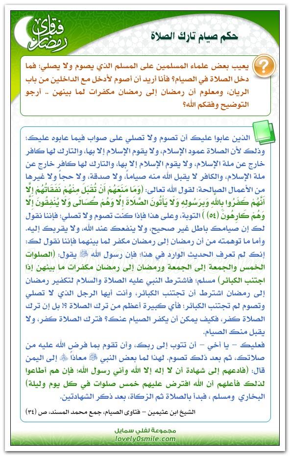 فتاوي رمضانيه علي شكل بطاقات يسيره لكبار العلماء واللجنه الدائمه للفتوى fra-103.jpg