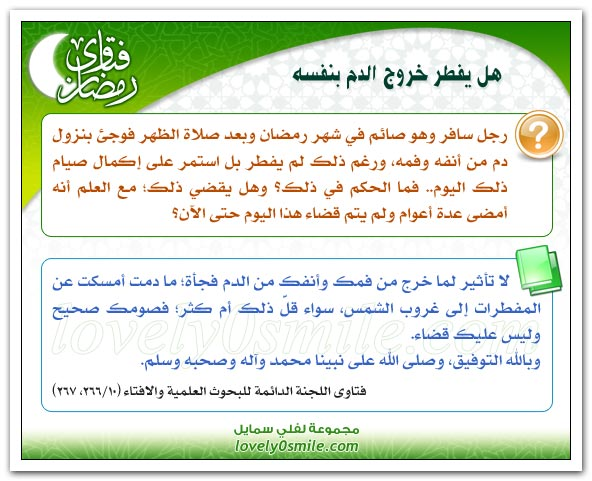 فتاوي رمضانيه علي شكل بطاقات يسيره لكبار العلماء واللجنه الدائمه للفتوى fra-104.jpg
